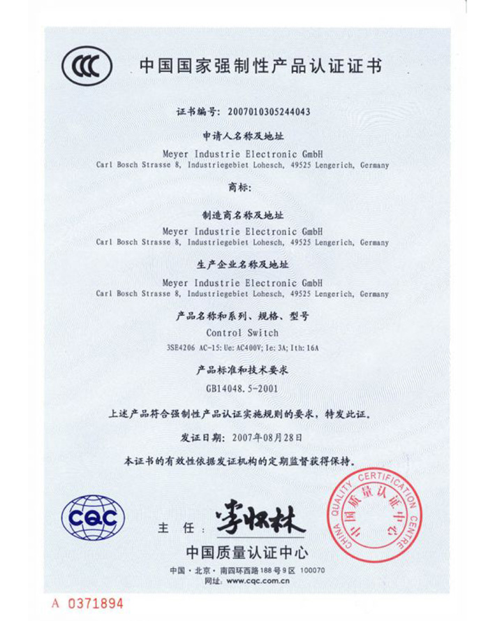 CCC certification for selected products (chinese)